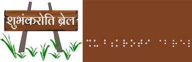 Shubhamkaroti Braille
